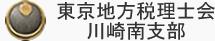 東京地方税理士会川崎南支部