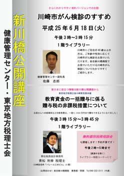 shinkawabashi20130618