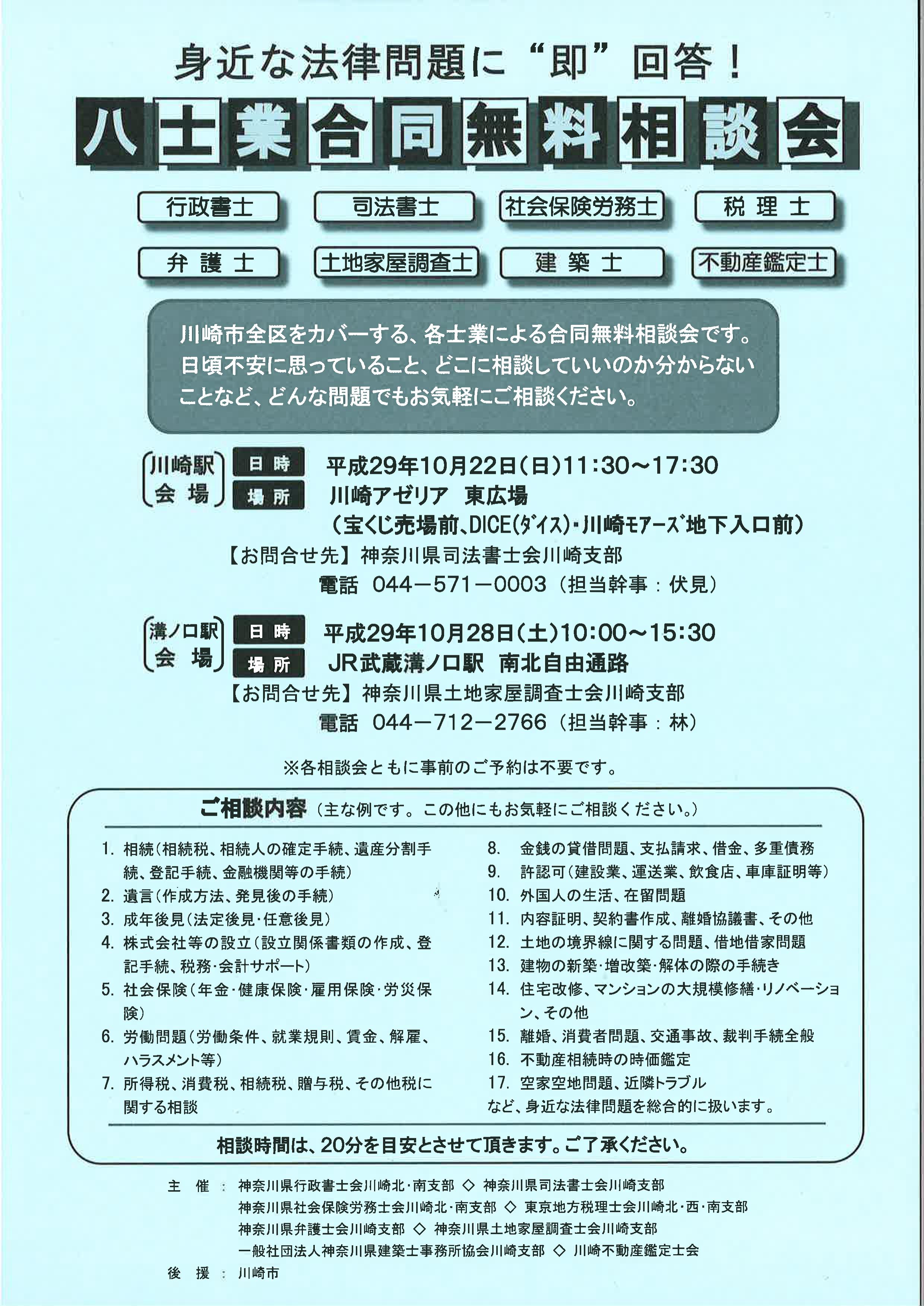 hachisigyo_free consultation_171022